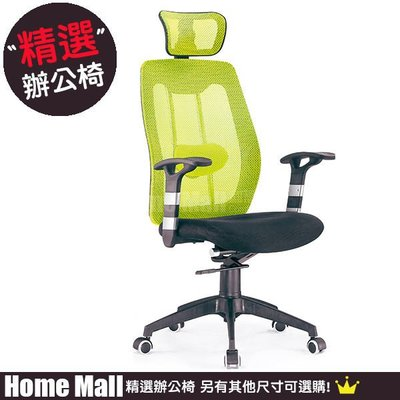 HOME MALL~HS-ME016綠色辦公椅 $3700~(雙北市免運費)6B
