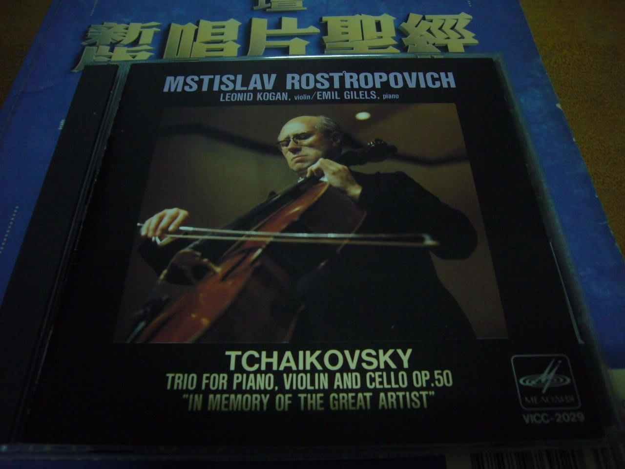 柴可夫斯基:回憶一位偉大藝術家鋼琴三重奏 柯崗&吉利爾斯&羅斯托波維奇1990日本首版無ifpi