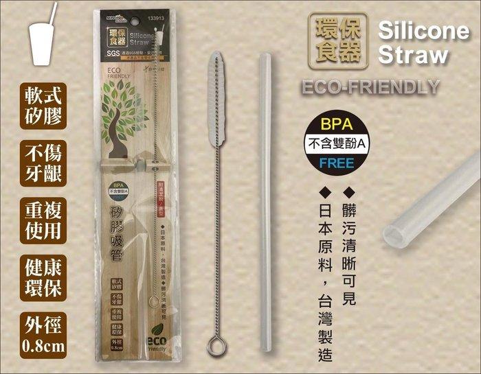 省錢工坊-米諾諾日本矽膠吸管+清潔刷【直】日本原料台灣製造環保吸管 SGS檢驗合格 不含雙酚A塑化劑 為了海龜