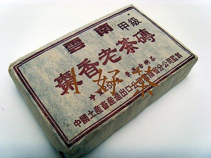 ~A好茶~人間普洱~雲南中茶90年代陳年老茶甲級棗香老茶磚景邁古樹茶 ~ 熟茶磚G013