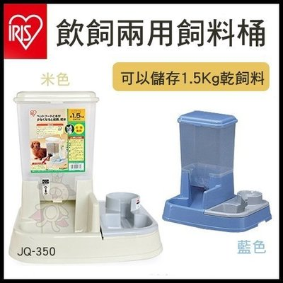 *WANG*日本IRIS《飲飼兩用飼料桶 JQ-350》