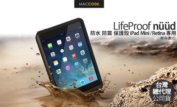 【台灣總代理公司貨】LifeProof Nuud 防震 防水 保護殼 iPad Mini / Retina 現貨 含稅 免運