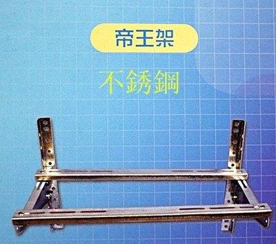 帝王牌分離式冷氣按裝架(特大)不銹鋼 深535mm 寬1000mm-【便利網】