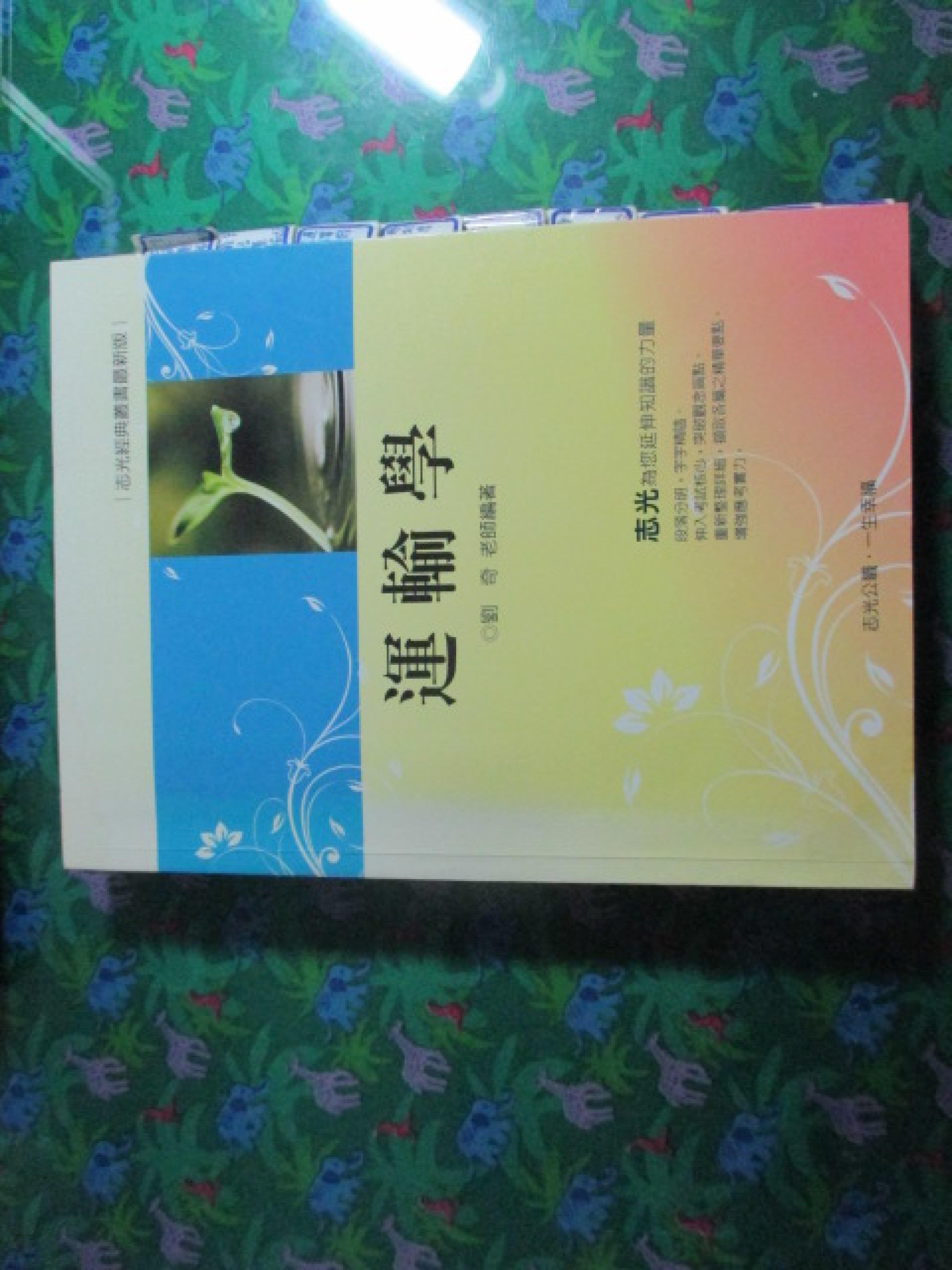 【鑽石城二手書】2009運輸學 劉奇  志光 A9A33 鐵路特考 有筆記