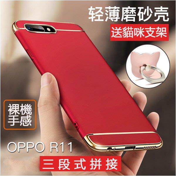 电镀磨砂殼 OPPO R11S  Plus R9S 手機殼 紅米note4X 防摔 R9 A57 A77 F1S 三星 Note5 三段式 保護殼
