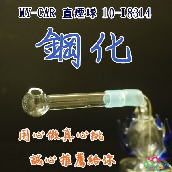 用心做真心挑誠心推薦給你 鋼化迷你直煙球 10-I8314 MY-CAR 水煙壺 煙具 煙球