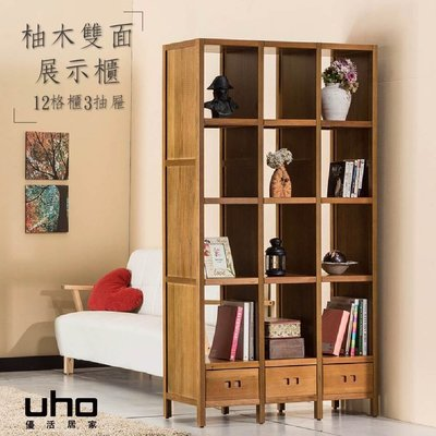 書櫃【UHO】柚木雙面三抽12格展示櫃  GL-G9070-3