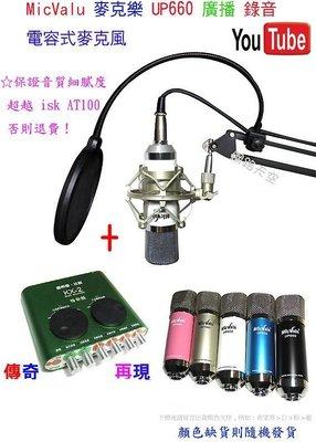 要買就買中振膜 非一般小振膜 收音更佳: UP660電容麥克風+kx2傳奇版+ NB-35支架+防噴網送166音效軟體