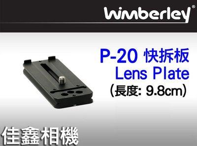 @佳鑫相機@(全新品)美國 Wimberley P-20 Lens Plate 快拆板 P20 Arca-Swiss規格