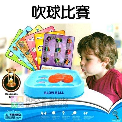 ◎寶貝天空◎【吹球比賽】吹球玩具腦力大...