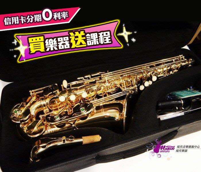 【現代樂器】買樂器送課程!台灣製中音薩克斯風 Alto Sax 全新手工包管 附贈CASE及多項配件 保固2年 免運