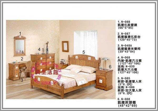 美生活館--實木西班牙磁磚系列--凱撒 五尺雙人床--也可訂白色或雙色--可選床頭櫃/鏡台等