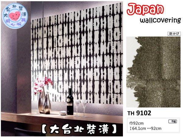【大台北裝潢】日本進口期貨壁紙TH* 和風潑墨圖案 | 9102 |