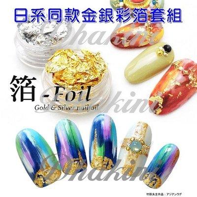 超讚的~時尚裝飾奢華感~《日系同款 金箔 銀箔 彩箔》~單瓶銷售區,襯托與眾不同的氣質品味喔
