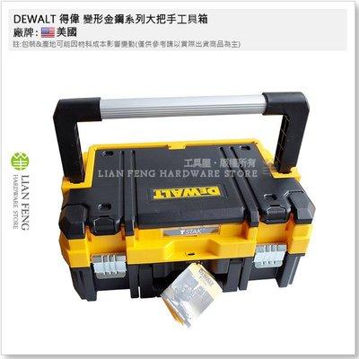 【工具屋】DEWALT 得偉 DWST17808 變形金鋼系列大把手工具箱 可堆疊 零件 電動工具收納 變形金剛 工作箱