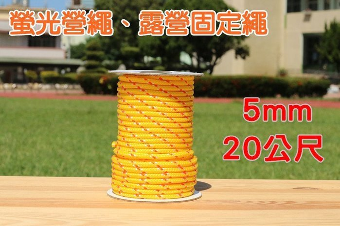 螢光營繩、露營固定繩、捆綁繩。5mm 長度20公尺。另售營柱支撐桿、蝶型天幕帳。神莫多賣