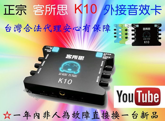 客所思 K10 外接 USB音效卡 rc迴音echo/混音/手機錄音 送166種音效補件
