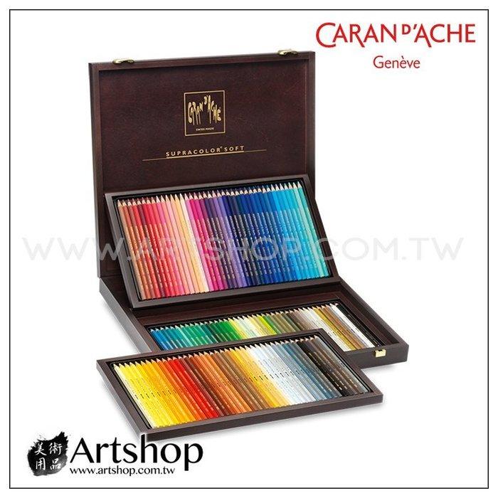 【Artshop美術用品】瑞士 卡達 SUPRACOLOR 專家級水性色鉛筆 (120色) 木盒