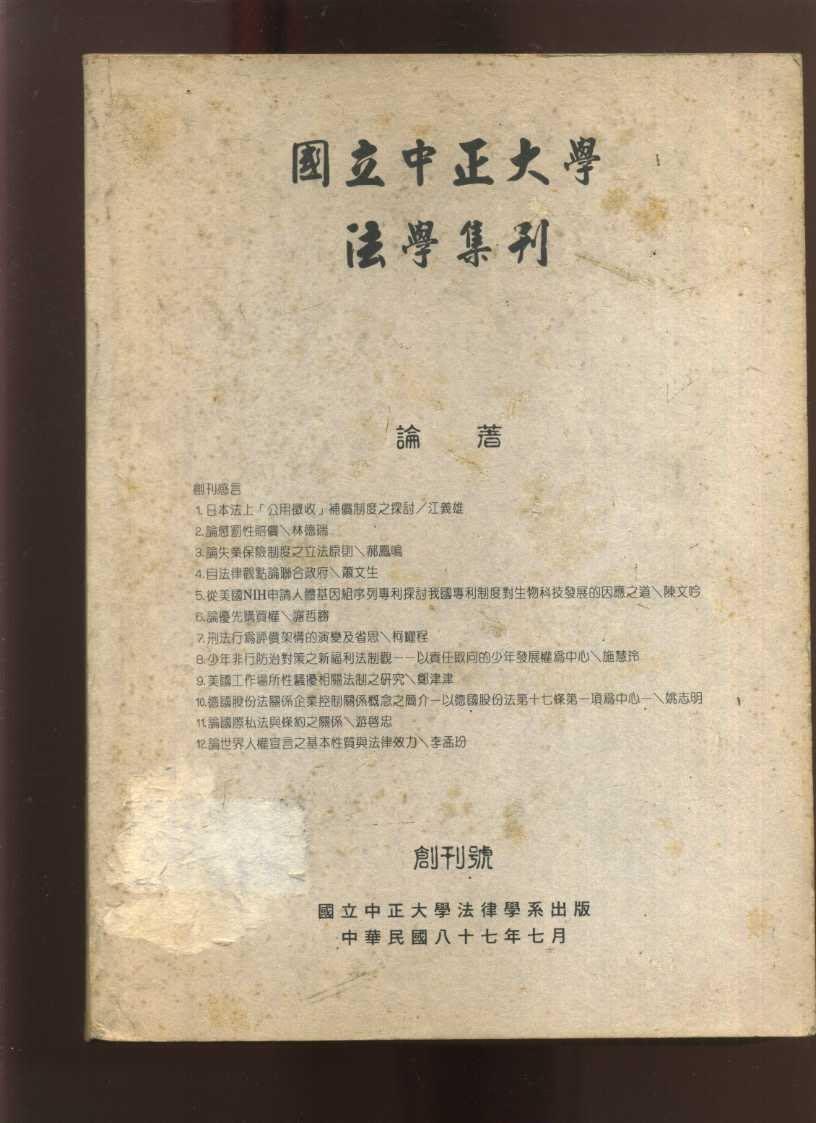 【易成中古書】《國立中正大學法學集刊(創刊號)》││622