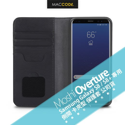 best authentic 8c65d 35cee Moshi Overture Galaxy S8 / S8+ 專用 側開 卡夾型 保護套 公司貨 現貨 含稅