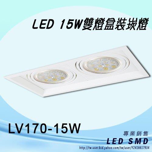 Q【LED.SMD燈具網】(LV170-15W)LED-15W崁燈 方型崁燈 盒裝崁燈 AR111燈泡 吊燈
