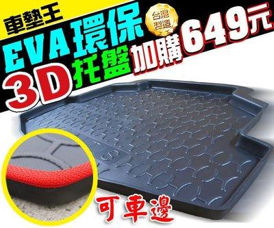 【車墊王】*加購腳踏墊省更多*台灣製造『EVA環保3D立體托盤』後廂托盤‧CAMRY‧PRIUS‧CRV‧IX35