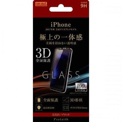尼德斯Nydus 日本正版 硬度 9H 玻璃 保護貼 3D 亮面0.33mm iPhoneX