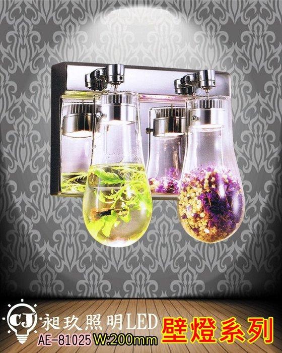 【昶玖照明LED】壁燈系列 居家臥室 客廳書房 玄關餐廳 大廳 不鏽鋼底座 鋁 玻璃瓶 設計師款 附光源AE-81025