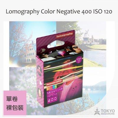 【東京正宗】 Lomography Color Negative 400 ISO 120 底片 彩色負片 (單入售)