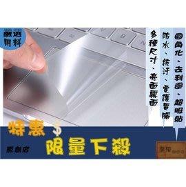 觸控板膜 筆電觸控板膜 筆電貼膜 筆電觸控板保護貼 觸控板保護貼 ASUS acer macbook air13 pro