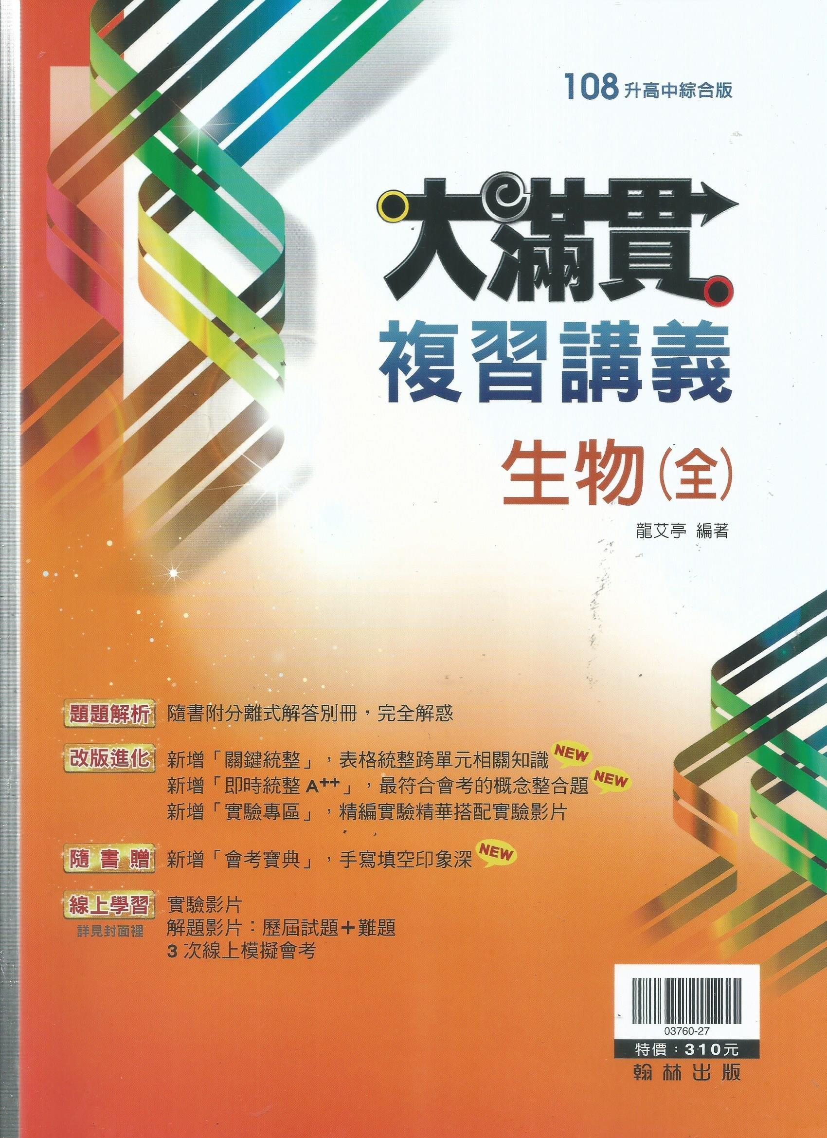 國中翰林  107-大滿貫複習講義-生物(全)