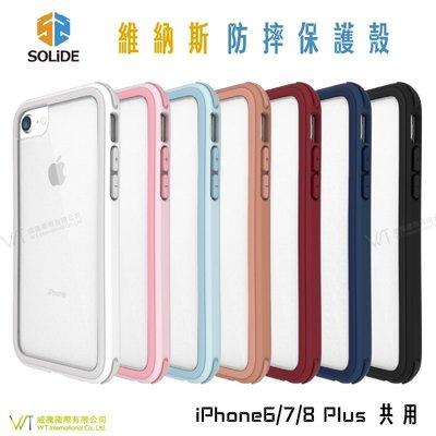 【WT 威騰國際】SOLiDE iPhone 6 / 7 / 8 Plus(5.5) 共用 維納斯系列 可拆背蓋 手機殼