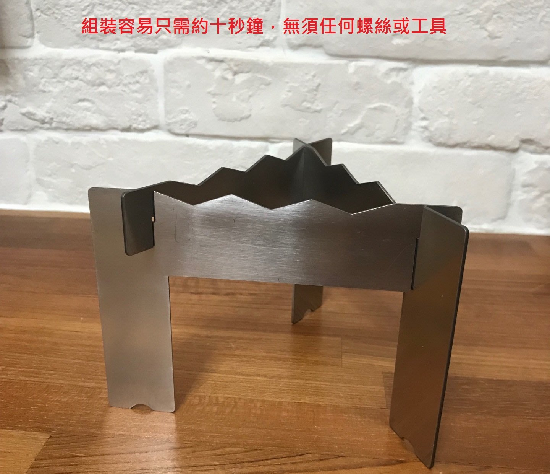 鐵三角 快拆式爐架 組合爐架 摩卡壺 cx-25可用 鍋具 爐架 不銹鋼爐架