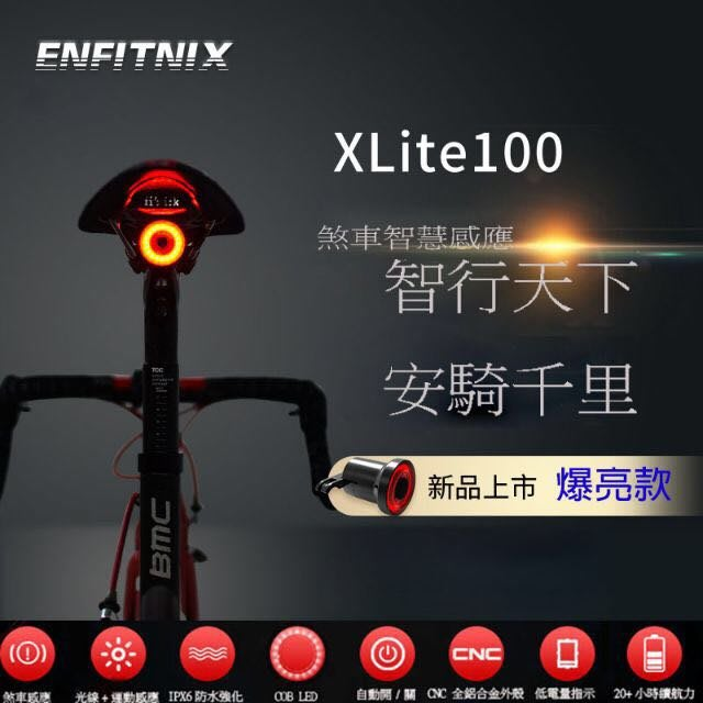 ENFITNIX Xlite100智慧型尾燈(台灣公司貨)
