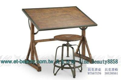 美生活館 全新 工業 LOFT 鐵加原木 刷舊貝克 書桌 書椅 製圖桌 工作桌 店面 商業空間 室內佈置 居家民宿 餐廳