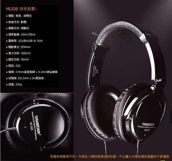Takstar HD2000黑金版封閉式高傳真耳機HiFi音質RC語音非魔聲HD-2000送166種音效軟體