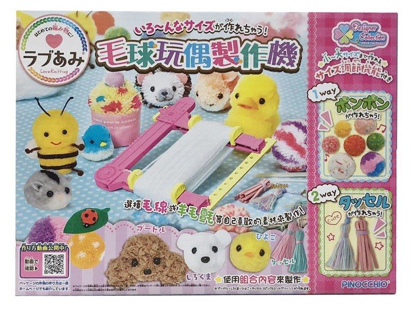 [李老大] 31389A 毛球玩偶製作機 毛線 手作 PINOCCHIO ST安全玩具