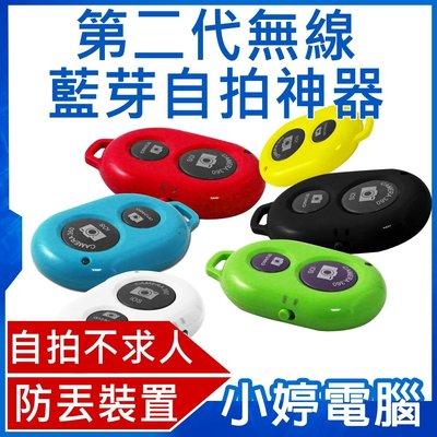 【小婷電腦*自拍器】全新 第二代無線藍芽自拍神器 無線操控 輕巧攜帶 可防丟