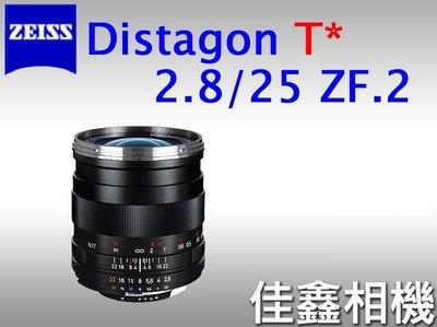 @佳鑫相機@(全新品)Zeiss蔡司 ZF.2 Distagon T* 25mm F2.8 ZF2 公司貨 Nikon用