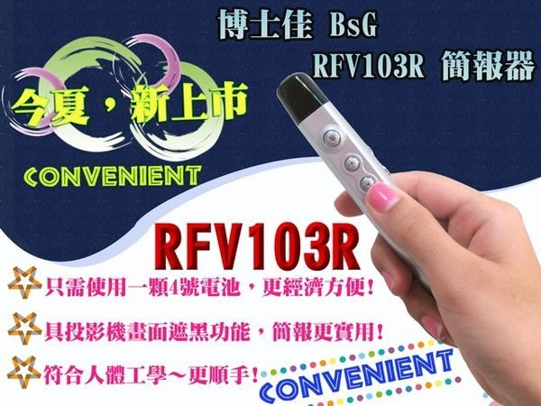 博士佳BsG RFV103R-2A紅光雷射簡報器/簡報筆/雷射筆(免運費,使用4號電池)