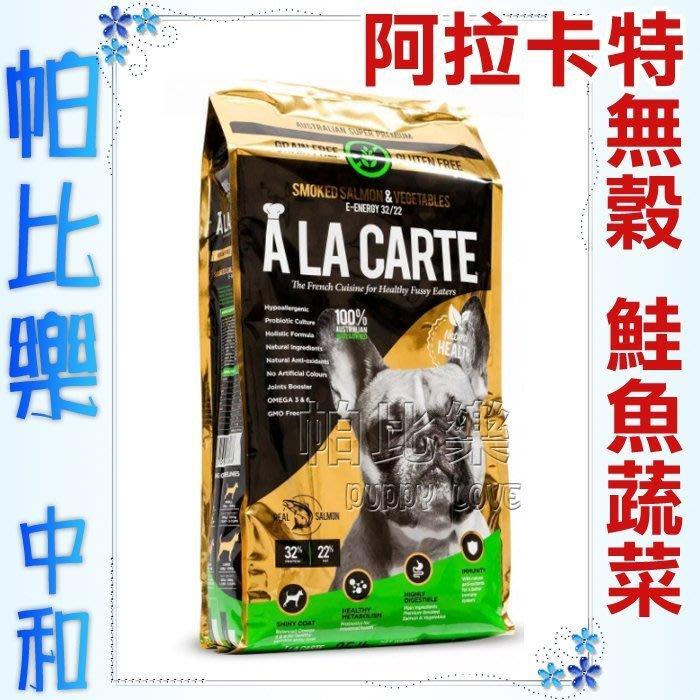帕比樂-【新品嚐鮮特價699】澳洲A La Carte阿拉卡特.無穀無麩質犬糧【糧煙燻鮭魚+蔬菜鷹嘴豆配方1.5kg】