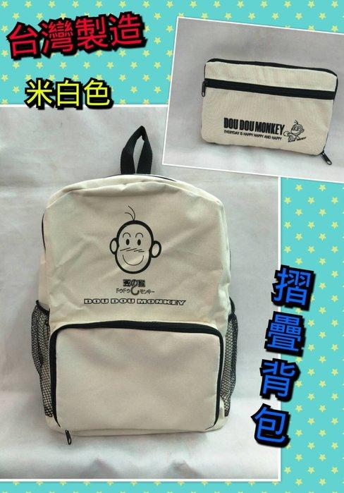 @【 乖乖的家】~~【豆豆猴】(可收納)後背包、摺疊袋,收納袋、隨身後背包(自工廠台灣製造)~特價150元 米白色
