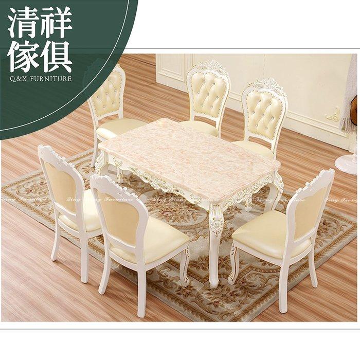 【新竹清祥傢俱】FRT-909-法式新古典雕花1.5米餐桌(不含椅) 餐廳 民宿 餐桌 雕花 新古典 設計師 精緻
