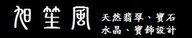 【旭笙風】全館免運費~