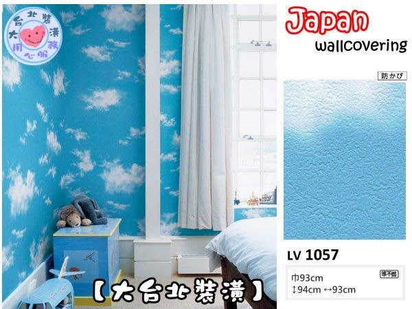 【大台北裝潢】日本進口期貨壁紙LV* 天空 藍天白雲 | 1057 |