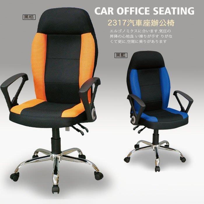 【UHO】 汽車座型辦公椅  DIY 自行組裝 免運費   SO15-131-1-2-3-4