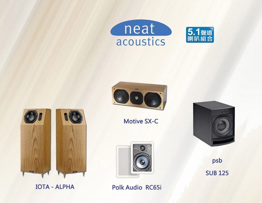 ~台南鳳誠音響~ 5.1聲道劇院組合~ 英國Neat Acoustics IOTA - ALPHA 落地喇叭