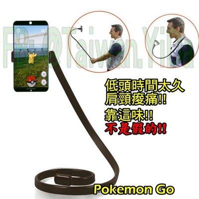 抓寶神器-懶人支架 手機支架 手機腳架 6吋手機內可用-掛頸 蛇管支架 腳架 桌型支架 手機夾 寶可夢