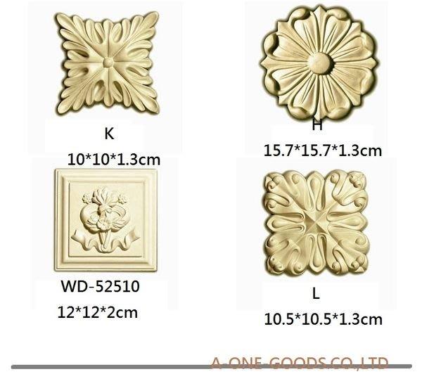 居家藝術-歐洲宮廷式藝術 PU系列-浮雕壁飾 家飾  廚櫃飾花/ 彩繪用 亦可當平線板彎角