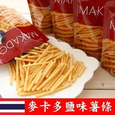 泰國MAKADO麥卡多 鹽味薯條(單包)泰國7-11必買  泰式薯條 餅乾 進口零食 全素【SA Girl】